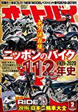 GPz1100~250シリーズが続々登場!【日本バイク100年史 Vol.030】(1982-1983年)<Webアルバム>