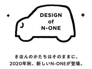 ホンダが新型N-ONEのティーザー情報をWebサイトで公開。2020年秋にキープコンセプトで登場!?