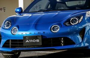 【フランス最強スポーツカー降臨】アルピーヌA110に追加の「S」の潜在能力