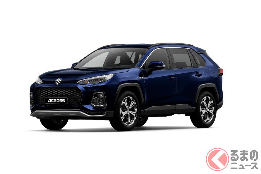 なぜ人気SUVを提供? トヨタ「RAV4」とスズキ「アクロス」は何が違う? 両社の関係性とは