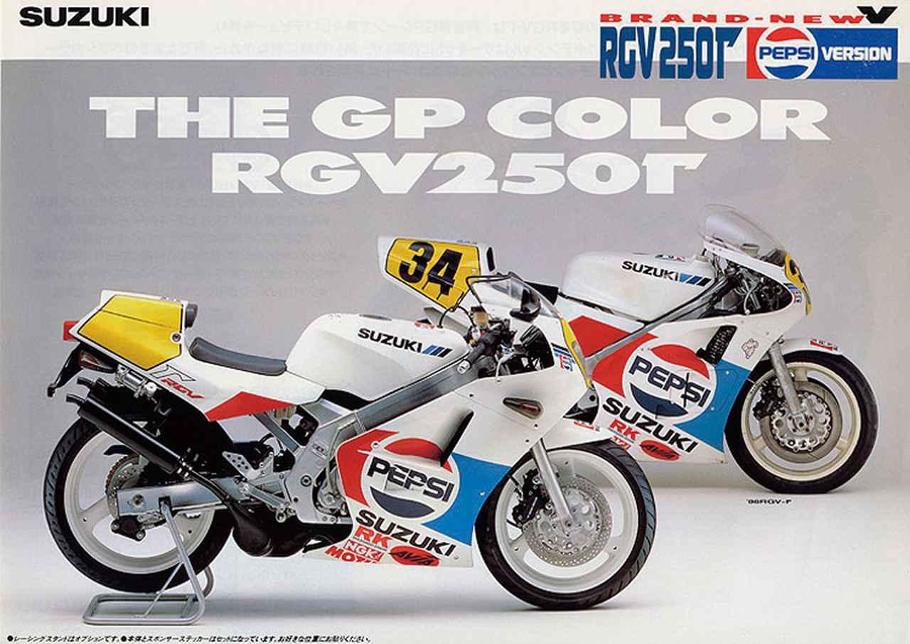 スズキRG250Γヒストリー(RGV250Γ・VJ21A編 1986-1989)