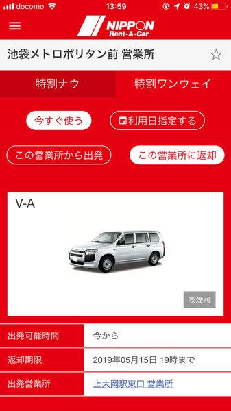 レンタカー「格安乗り捨て」なぜ可能? 東京 大阪2160円も、店側にメリット大