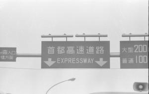 1964年当時と今の首都高を比べてみた。速度制限は?料金は?風景は?【東京オリンピック1964年特集Vol.13】