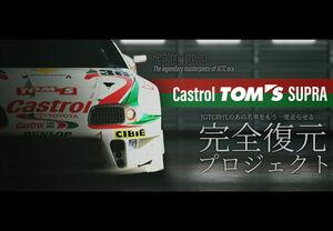 TOM'S 「あの名車を完全復元支援『Castrol TOM'S Supra レストアプロジェクト2020』始動」