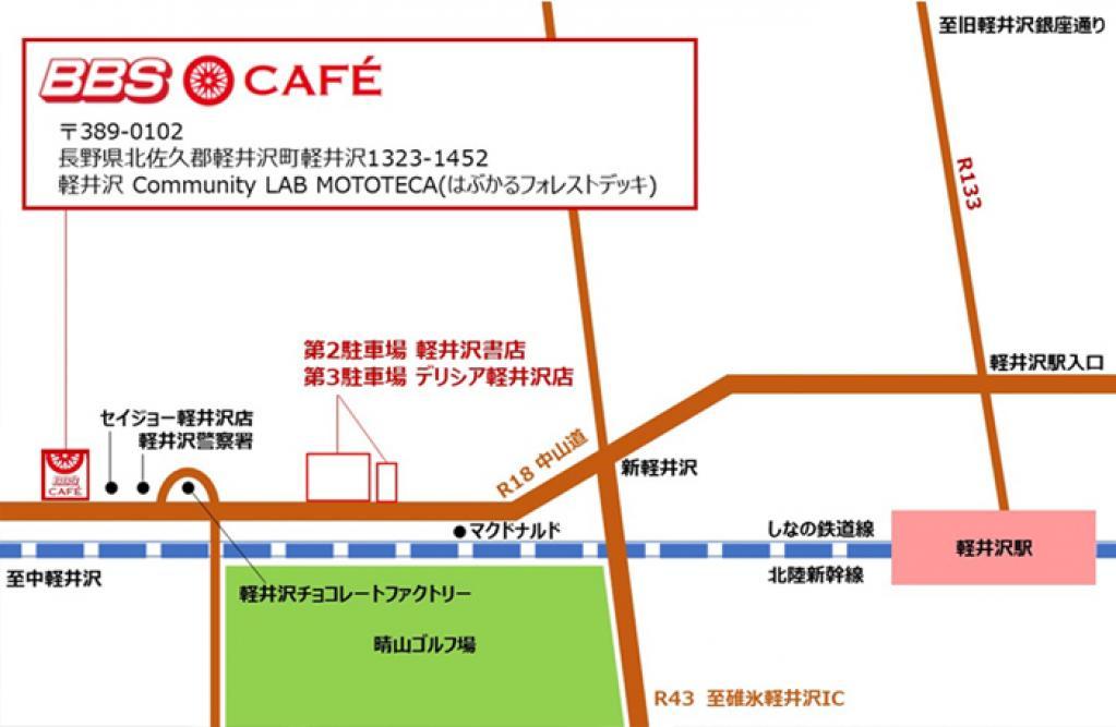 11月3日・4日の2日間限定! 軽井沢に「BBS CAFE 」オープン