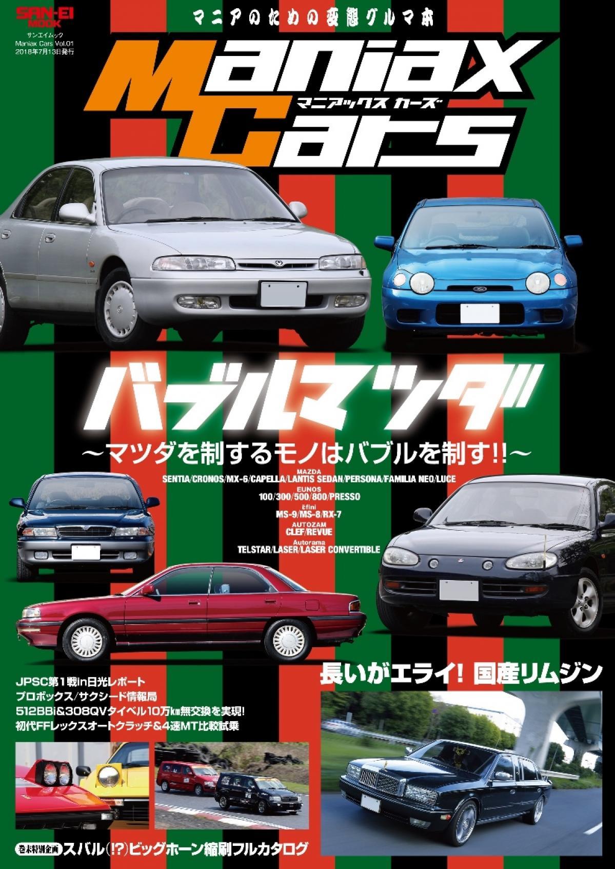 ついに季刊化!! 『ManiaxCars』Vol.01 5月30日発売