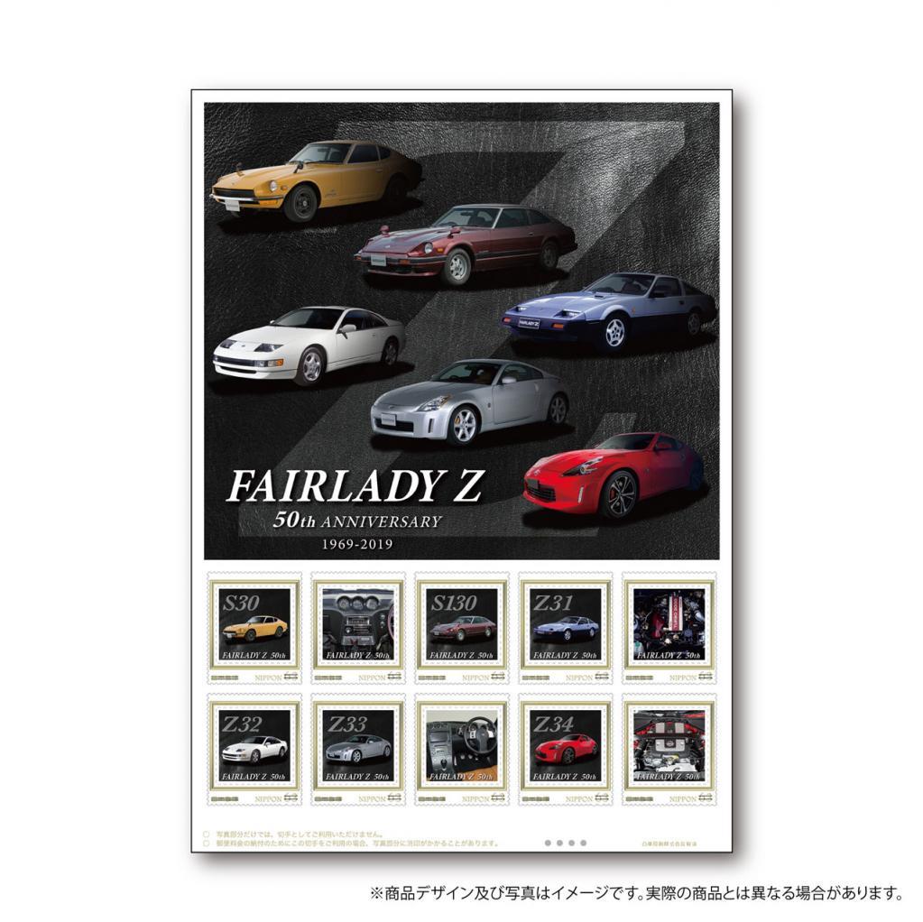 日産フェアレディZのファンは要チェック! フェアレディZの誕生50年を記念したオリジナルフレーム切手セットが発売!