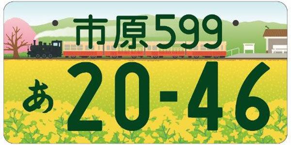 新「ご当地ナンバー」17地域のプレートデザイン決定 鉄道モチーフのナンバーも