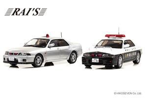 4ドアGT-Rをベースにしたパトカー2種を再現! 43分の1スケールモデルカーがヒコセブンより発売