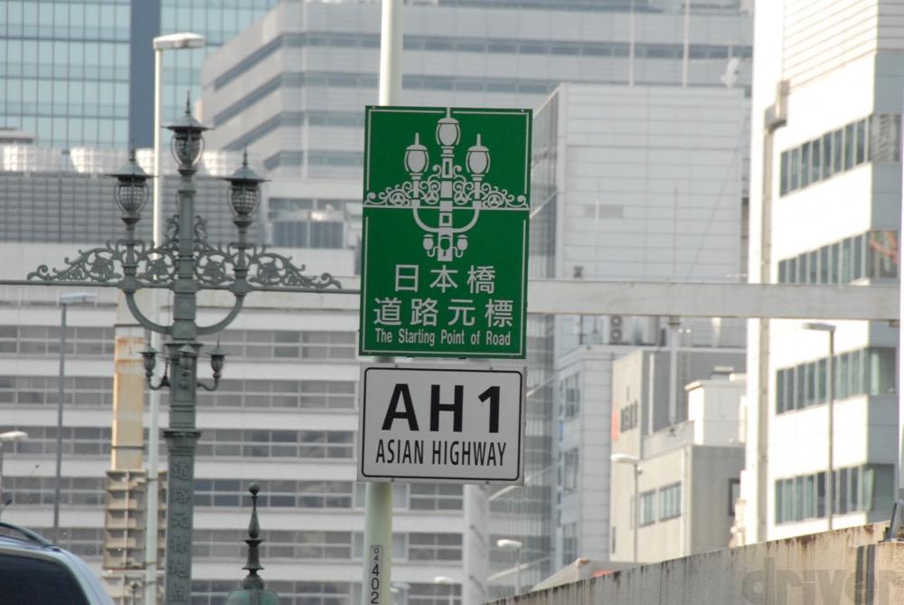 高速道路で見かける「AH1」の標識って何者!?
