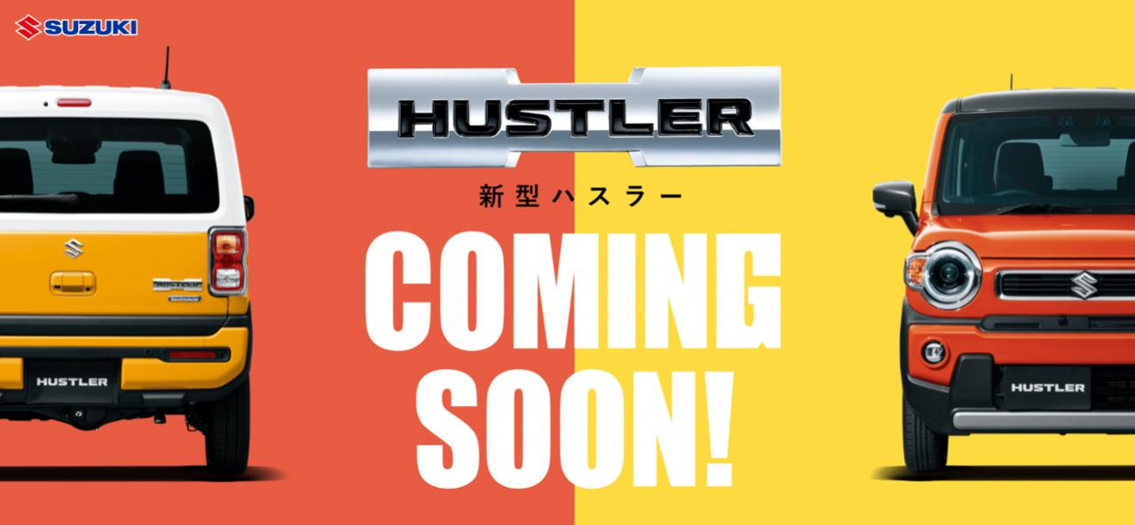 スズキの新型ハスラー発売迫る! スズキ公式ウェブサイトでティザーページを展開中