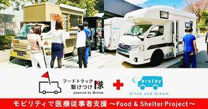 カーステイとメロウ、休憩用車両とフードトラック提供 神奈川県内の医療機関へ