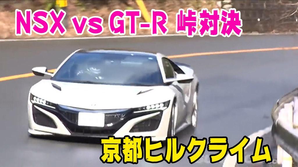 「プロドライバーって頭おかしい・・・」飯田章選手がGT-RとNSXで峠をガチ攻め!