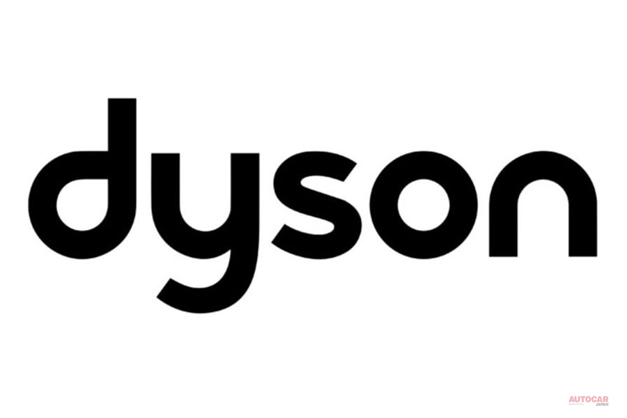 ダイソンは本当にクルマを作るのか EV研究施設公開 独占取材