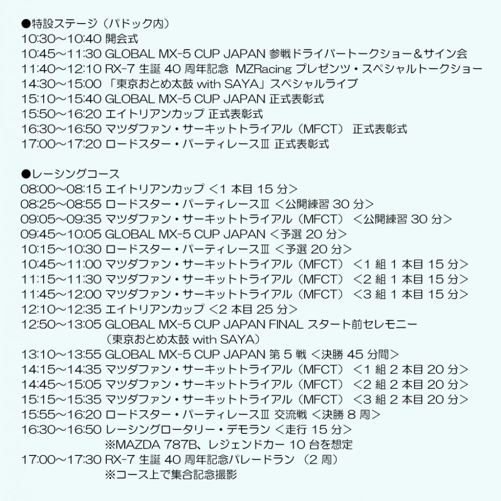 RX-7の40周年イベント「RX-7 40th Anniversary at FUJI SPEEDWAY」 盛りだくさんなコンテンツに注目!