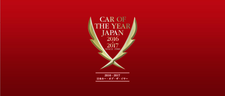 日本カー・オブ・ザ・イヤー2016 ノミネート車35台を発表