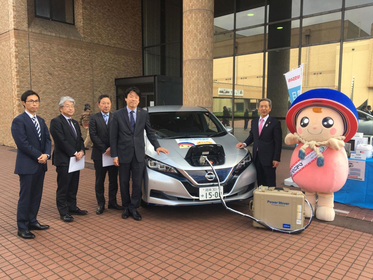 日産自動車が伊勢原市とEVを活用した「災害連携協定」を締結。停電の恐れが生じた場合はリーフを無償貸与