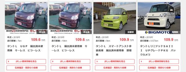 【決算期の値引きも魅力だけど…】未使用中古車は魅力的なのか?