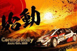 セントラル・ラリー愛知/岐阜のエントリー発表。勝田貴元、哀川翔など35台が参戦予定