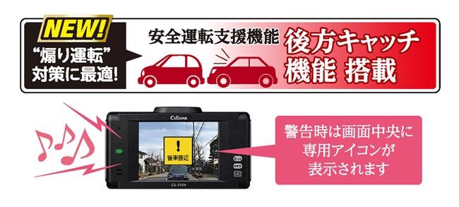 あおり運転対策に有用な機能を搭載!セルスターが、2カメラドライブレコーダー「CS-91FH」を発売