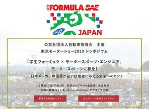 東京モーターショーでメーカーと学生の対談が実現。11月3日開催