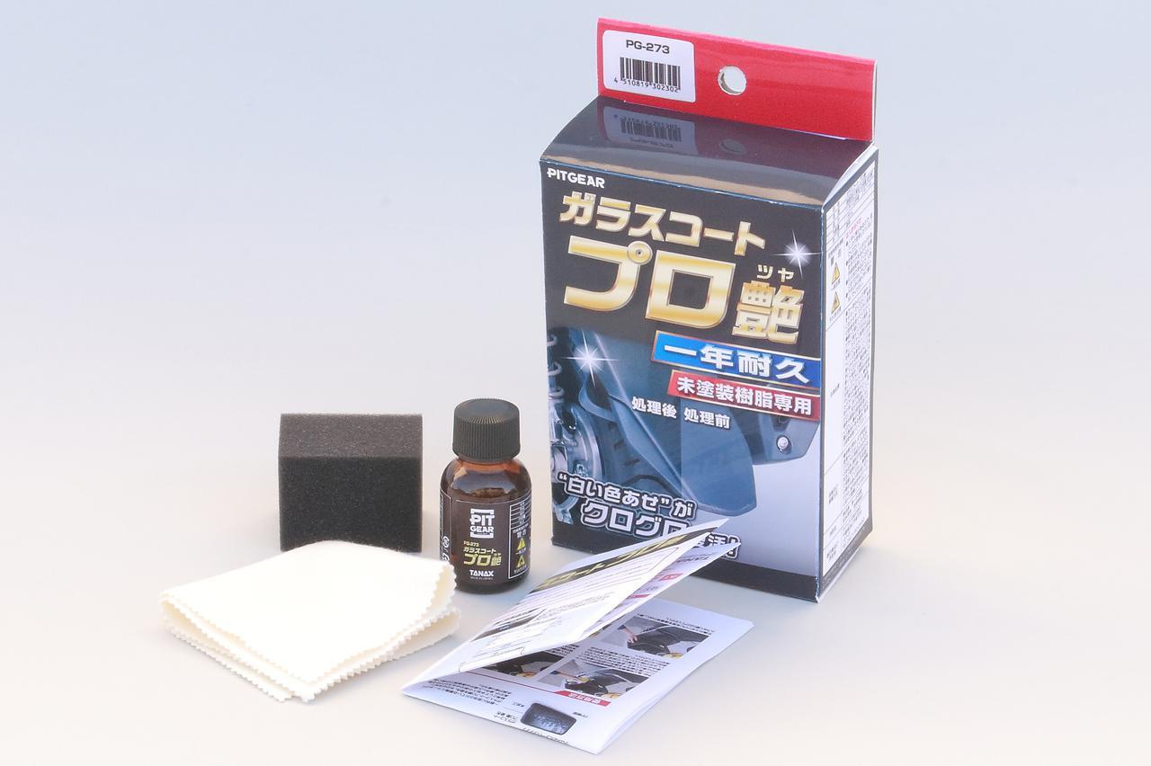 「未塗装樹脂」専用のガラスコーティング剤がタナックスから登場! その効果はなんと1年間持続する!?