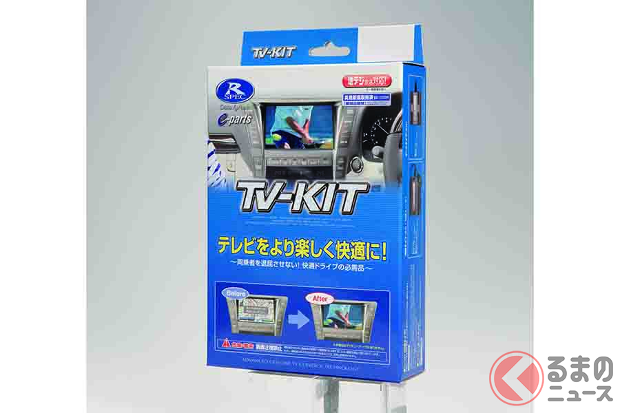 走行中にナビ設定が可能!? 「TV-KITシリーズ」のラインナップが続々と追加