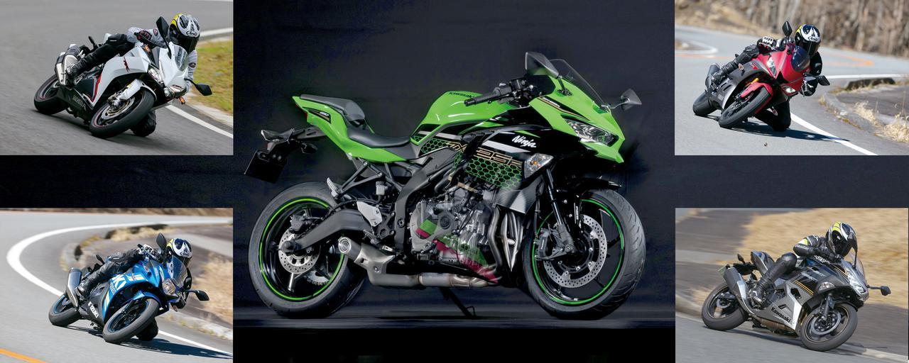 【250ccスポーツバイク比較検証】Ninja ZX-25R・CBR250RR・YZF-R25・Ninja250・GSX250R〈エンジン&メカニズム編〉