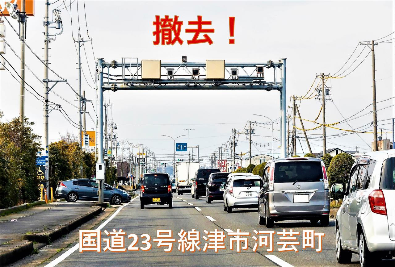 国道23号線のHシステムが全滅! 静岡/愛知/三重県の一般道オービスは、レーダー探知機無効のループコイル式オンリーに!