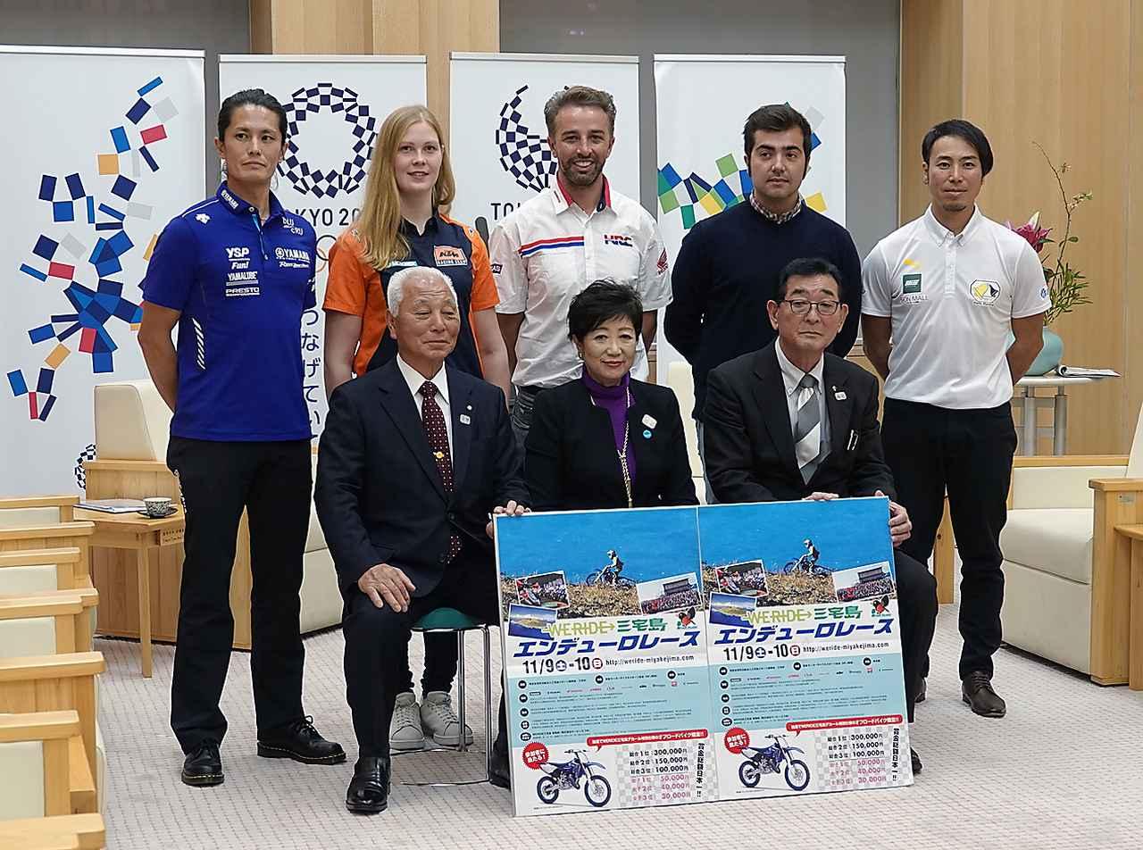 「WERIDE三宅島エンデューロレース2019」開催を前に、プロライダーが小池百合子東京都知事を表敬訪問!
