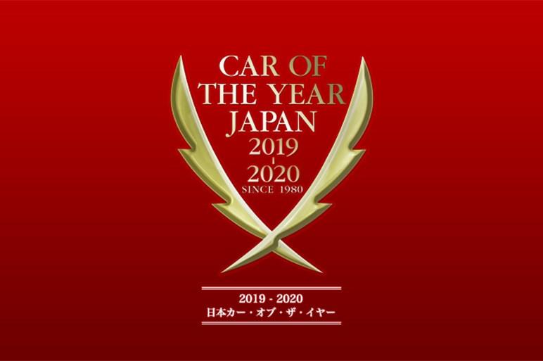 日本カー・オブ・ザ・イヤー「10ベスト」が発表される。今年は猛者揃いで接戦か?
