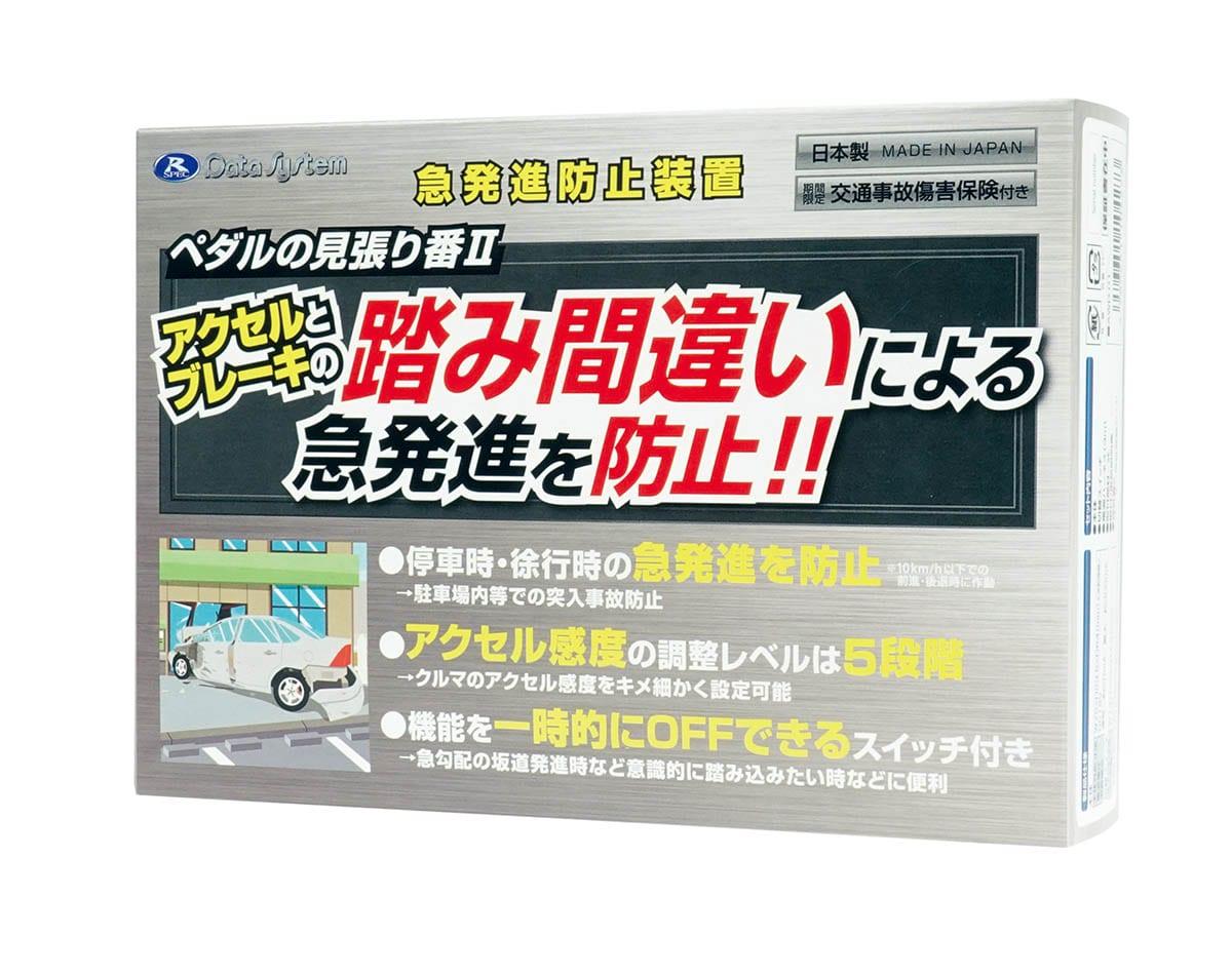長野県編|いま売れているカーグッズはコレ! カー用品・販売ランキングBEST5|オートバックス川中島店