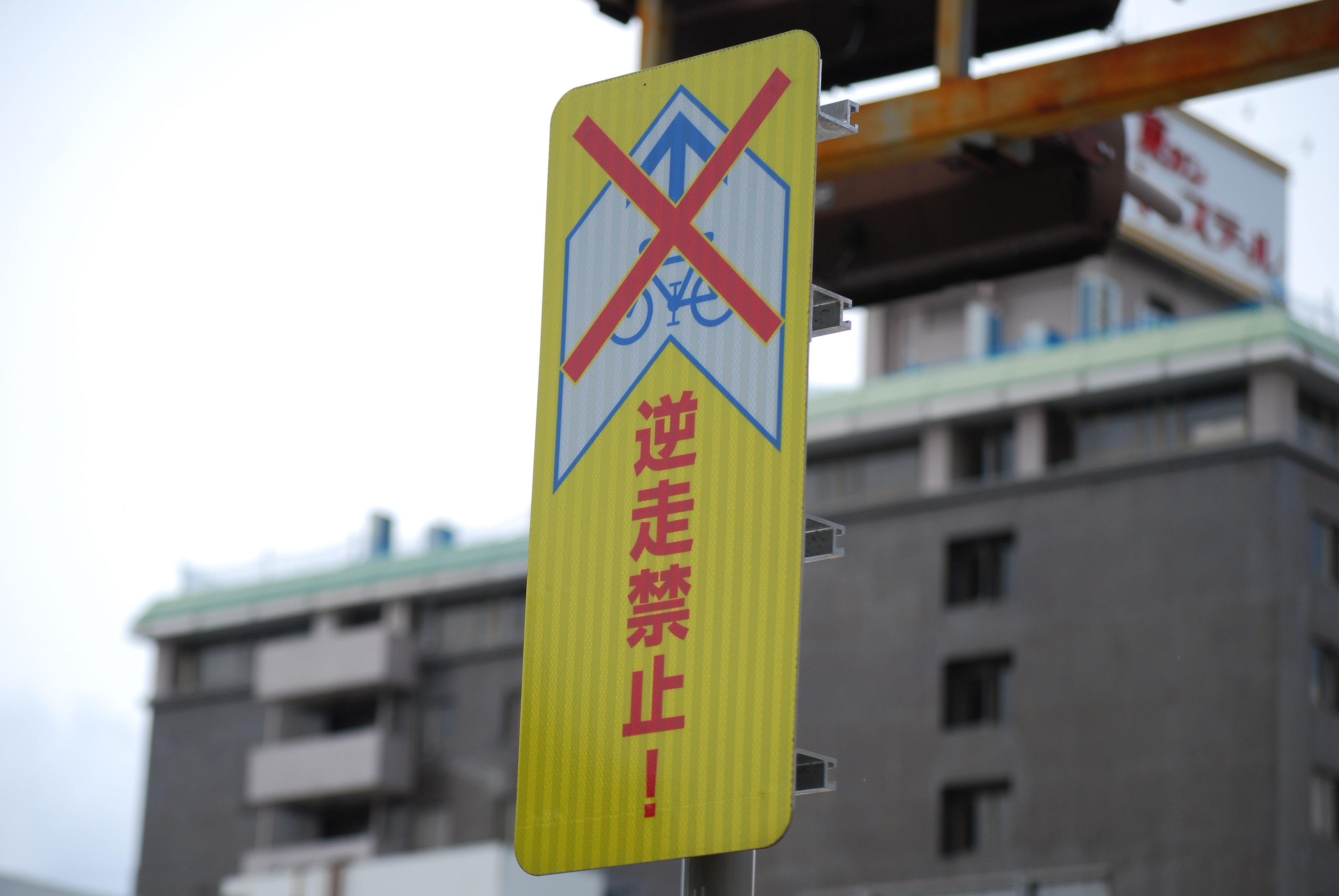 【違反すると罰金5万円!!】自転車の逆走をこのまま放置していいのか?