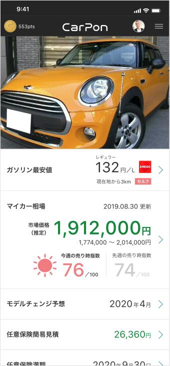 【Carpon(カーポン)】ナンバープレートを撮るだけ!?クルマの維持費を節約するアプリ!