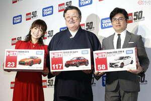 ホンダ トヨタ 日産の実車デザイナーがデザインの「トミカ」発売へ 50周年を記念