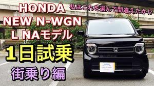 【試乗動画】ホンダ・新型N-WGNオーナーが街乗り試乗レビュー!新型N-WGN NAモデルの走りはいかに!?