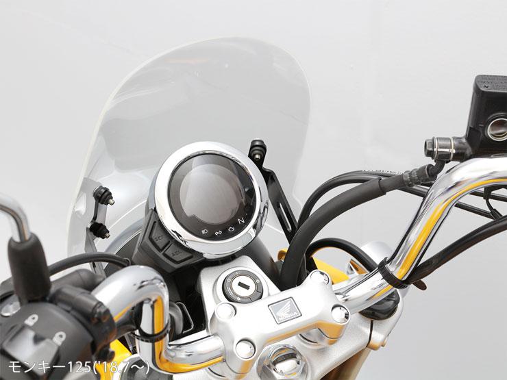 ホンダ「モンキー125」に防風効果と凛々しさをプラス! エンデュランスから〈メーターバイザーセット+取り付けキット〉が登場
