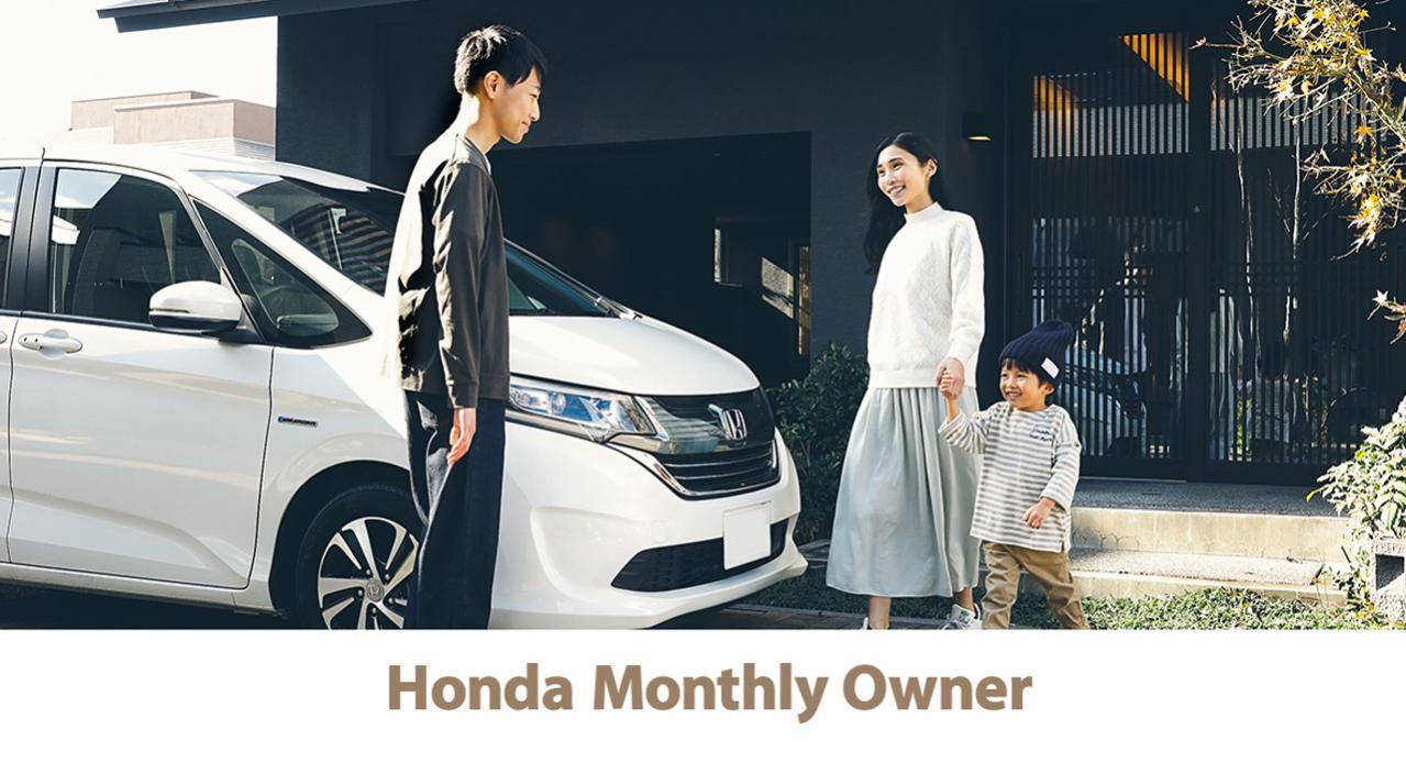 ホンダが月極定額モビリティサービス「ホンダ・マンスリー・オーナー」を中古車で開始! 最短1カ月から利用可能