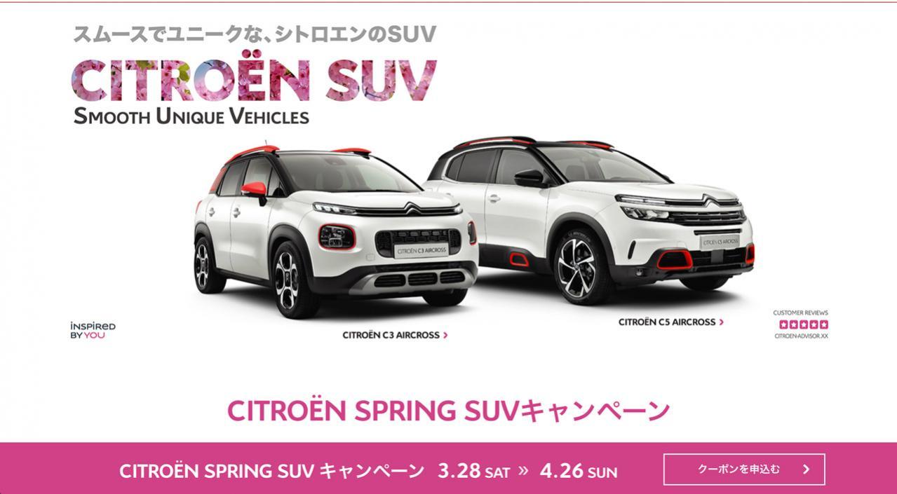 シトロエンがSUVのキャンペーンを実施! 対象SUVを試乗すると抽選でオリジナルビーチチェアが当たる