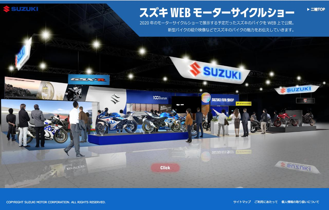 【LIVE】只今「スズキ WEB モーターサイクルショー」が開催中! 360°ビューやスペシャルムービーも公開! こちらのサイトで視聴できます!