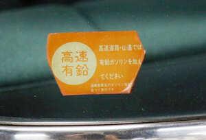 昭和車が付けていた懐かしのステッカー9選 「有鉛」「OK」「排出ガス対策済」の意味は?
