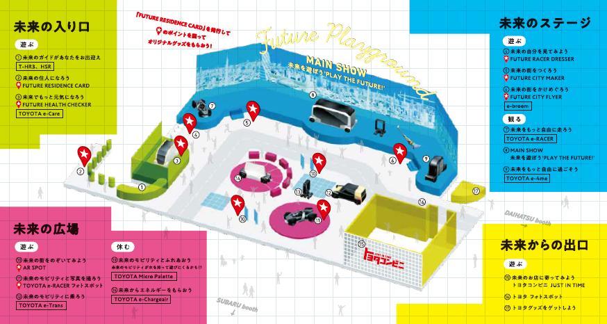 普通のクルマの展示は一切なしだがホントにこれでいい? 東京モーターショー2019でトヨタが目指したものとは