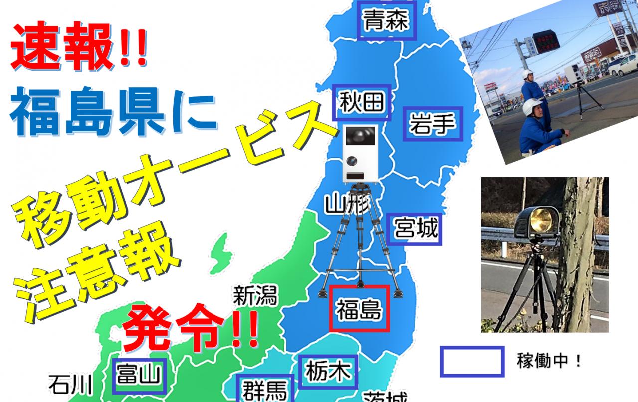 ついに福島県もレーザー式移動オービスによる取り締まりスタート! レーザー式選択率が86%を超える理由、とは?