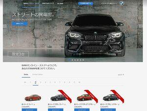 BMWジャパン、主要モデルを対象にオンラインストア開設