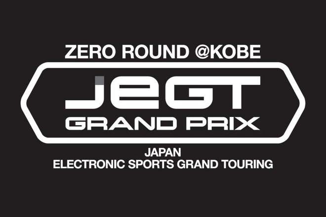 eスポーツとモータースポーツをコラボ。『JeGTグランプリ』プレ大会を9月29日に神戸で開催
