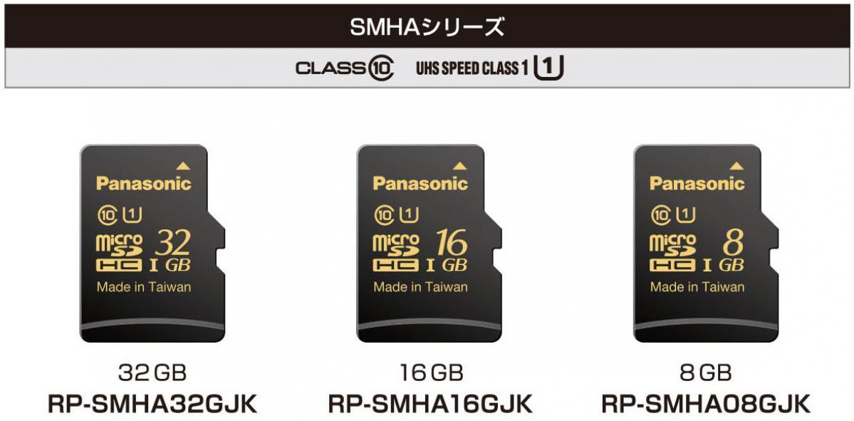 パナソニック:pSLC方式対応microSDカード3種類を発売