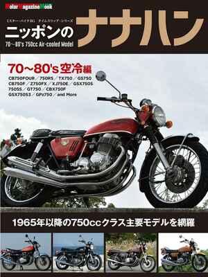 日本のバイクの「アイデンティティ」を、今!『ニッポンのナナハン 70~80's空冷編』絶賛発売中!