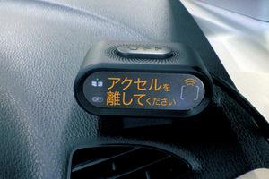 三菱 先代「eKワゴン/eKスペース」用の後付け「ペダル踏み間違い時加速抑制アシスト」を発売