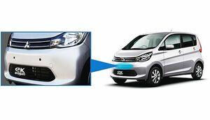 三菱自動車、後付け安全装置を販売 旧型「eKワゴン」「eKスペース」対象