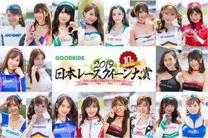 GOODRIDE日本レースクイーン大賞2019ファイナリスト20名発表。グランプリの栄冠をつかむのはどのレースクイーン?